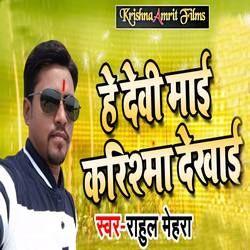 Hey Devi Mai Karishma Dikhai songs