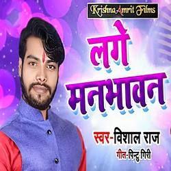 Laage Manbhavan songs