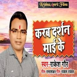 Karab Darshan Mai Ke songs
