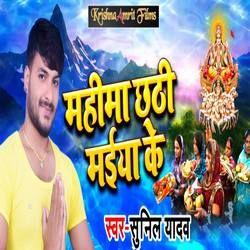 Mahima Chathi Maiya Ke songs
