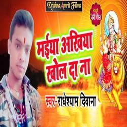 Maiya Aakhiya Khol Da Na songs