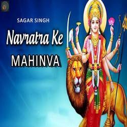 Navaratra Ke Mahinva songs