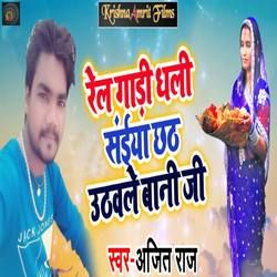 Rail Gaadi Dhali Saiyaa Chhath Uthavale Baani Ji songs