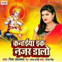 Kanhaiya Ek Nazar Dalo songs