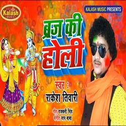 Braj Ki Holi songs