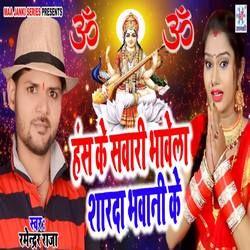 Hans Ke Swari Bhawela Sharda Bhawani Ke songs
