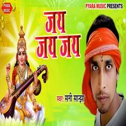 Jai Jai Jai songs