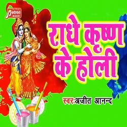 Radhey Krishan Ke Holi songs