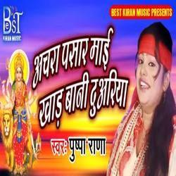 Achara Psar Mai Khad Bani Duariya songs