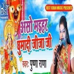 Aso Maihar Ghumadi Jija Ji songs