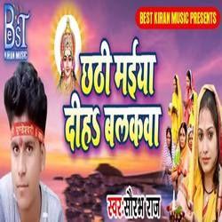 Chhathi Maiya Diha Blkva songs