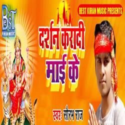 Darshan Karadi Mai Ke songs