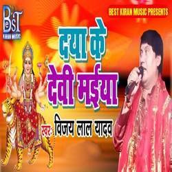 Daya Ke Devi Maiya songs