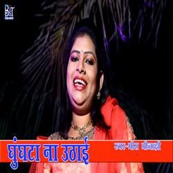 Ghughta Na Uthai songs
