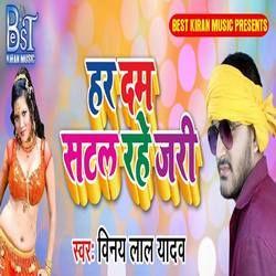 Har Dam Stal Rahe Jari songs
