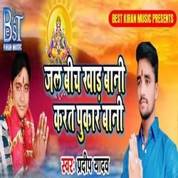 Jal Bich Khad Bani Karat Pukar Bani songs