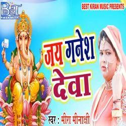 Jay Ganesh Deva songs