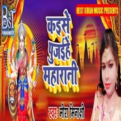 Listen to Kaise Pujaihe Maharani songs from Kaise Pujaihe Maharani