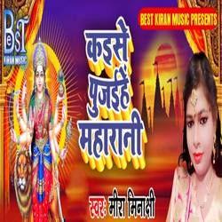 Kaise Pujaihe Maharani songs