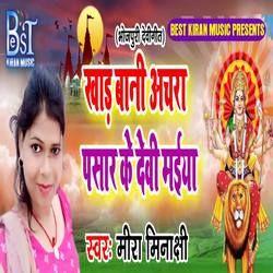 Khad Bani Achra Psar Ke Devi Maiya songs