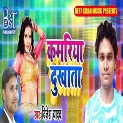 Kmriya Dukhata songs