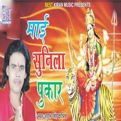 Mai Sunila Pukar songs
