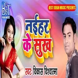 Naihar Ke Sukh songs