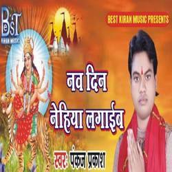 Nav Din Nehiya Lagaib songs