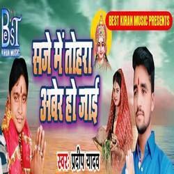 Saje Me Tohrk Aber Ho Jai songs