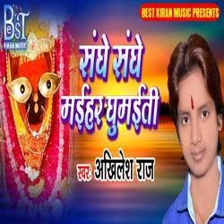 Sanghe Sanghe Maihar Ghumaiti songs