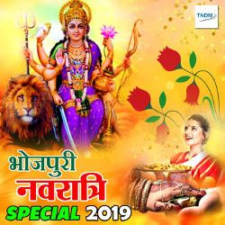 Listen to Lal Chunriya Me songs from Bhojpuri Navratri Special 2019