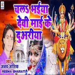 Chala Bhaiya Devi Mai Ke Duariya songs