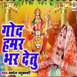 Gaud Hamar Bhar Detu songs