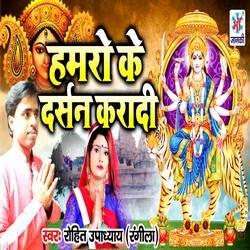 Hamro Ke Darshan Kara Di songs