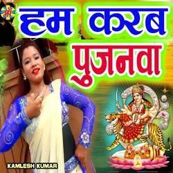Hum Karab Pujnwa songs