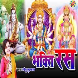 Lanka Jala Jaate Hai songs