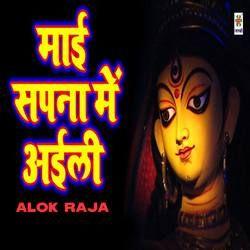 Mai Sapna Mein Aaeli songs