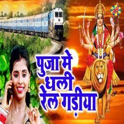 Puja Me Dhaili Rail Gadiya songs