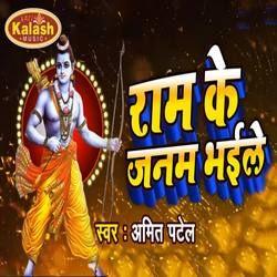 Ram Ke Janam Bhaile songs