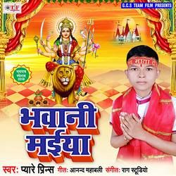 Bhawani Maiya songs
