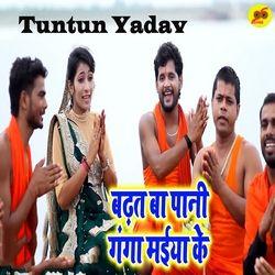Badat Ba Pani Ganga Maiya Ke songs