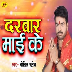 Listen to Darbar Mai Ke songs from Darbar Mai Ke
