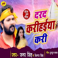Listen to Dard Karihaiya Kari songs from Dard Karihaiya Kari