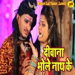 Deewana Bhole Nath Ke songs