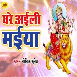 Ghare Aili Maiya songs