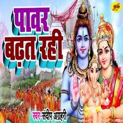 Pawar Badhat Rahi songs
