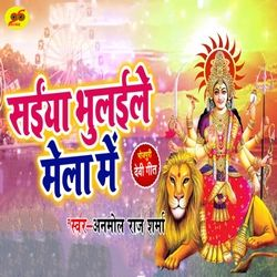 Saiya Bhulaile Mela Mein songs