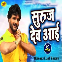 Suruj Dev Aayi songs