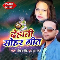Dehati Sohar Geet songs