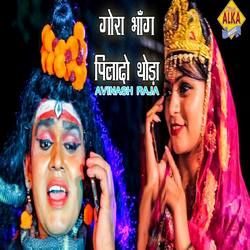 Gaura Bhang Pila Do Thoda songs